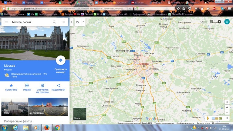 Карты google maps  для туризма